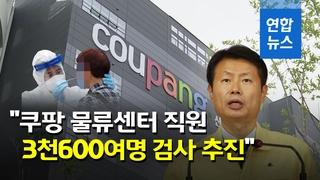 韩一电商物流中心相关新冠病例增至36例