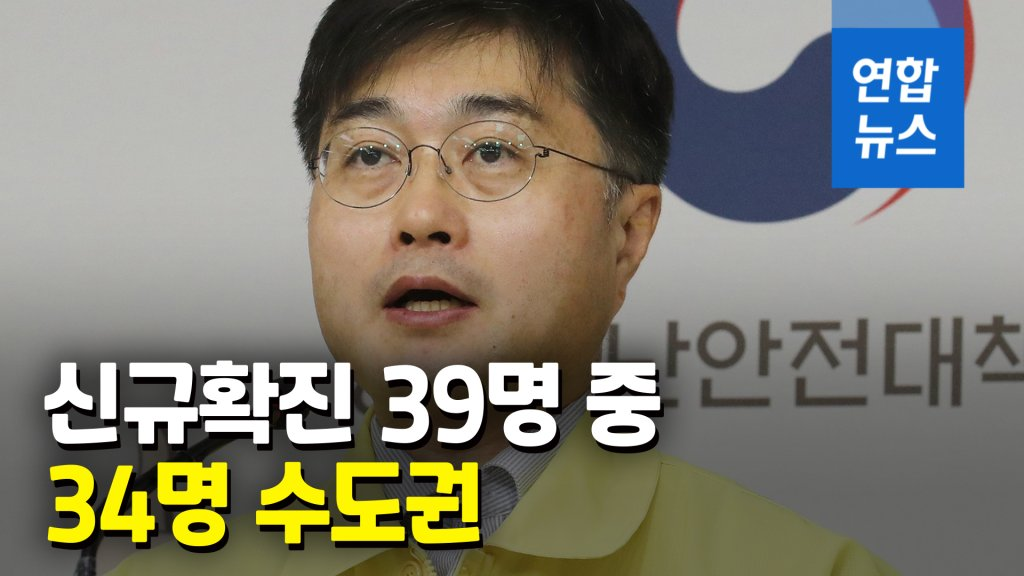 韩国新增39例新冠确诊病例 累计11668例