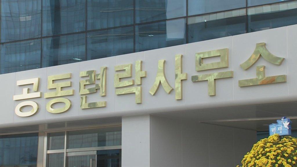 朝鲜宣布将坚决关闭韩朝联办