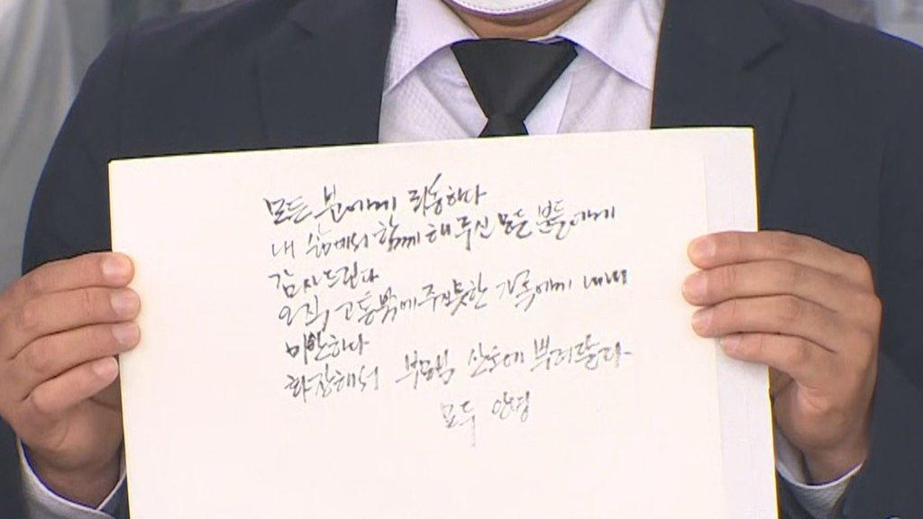 已故首尔市长朴元淳遗书公开