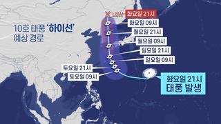 """台风""""海神""""北上明将经由韩国东部海域"""