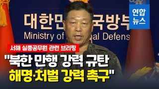 韩军强烈谴责朝鲜射杀后火化失踪公民