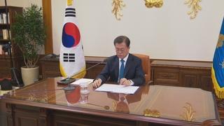 文在寅感谢世卫组织总干事赞赏韩国抗疫