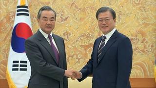 文在寅接见中国外交部长王毅