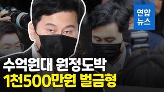 涉赌YG娱乐前掌门梁铉锡被判9万元罚金