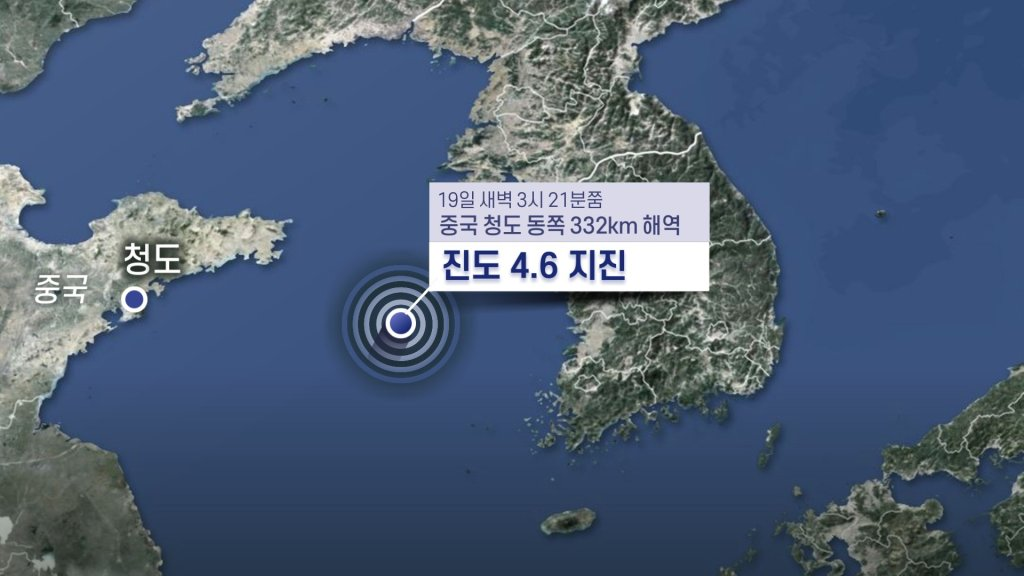 黄海海域发生地震 韩国西南部多地有震感
