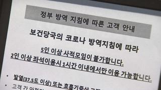 韩政府延至本周末公布防疫响应措施调整方案