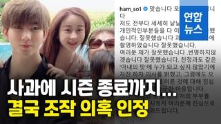 演员咸素媛发文承认携夫参演节目造假并道歉