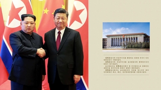 朝鲜出版金正恩外交影集 抹掉韩朝会谈