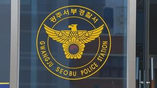 中国驻光州总领馆领事酒驾被举报