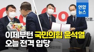 韩前检察总长尹锡悦加入最大在野党