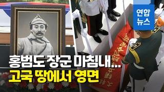 韩抗日名将洪范图长眠祖国 文在寅致悼词