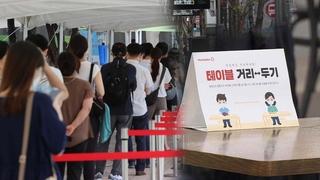 韩国新增2052例新冠确诊病例 累计232859例
