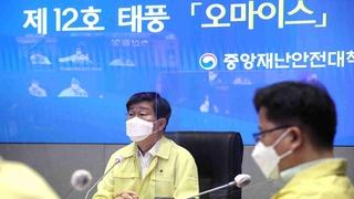 """韩国上调台风预警级别应对""""奥麦斯""""来临"""