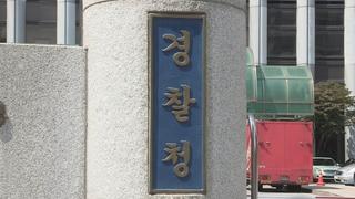 韩今年前7月共抓获涉毒人员6500余人