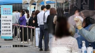 韩国新增1497例新冠确诊病例 累计275910例