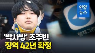 韩聊天室性剥削主犯终审被判42年