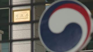 韩外交部:台湾商住楼火灾无韩公民伤亡