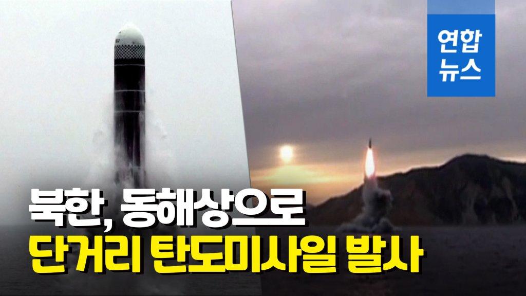 朝鲜试射弹道导弹 韩军研判系潜射导弹