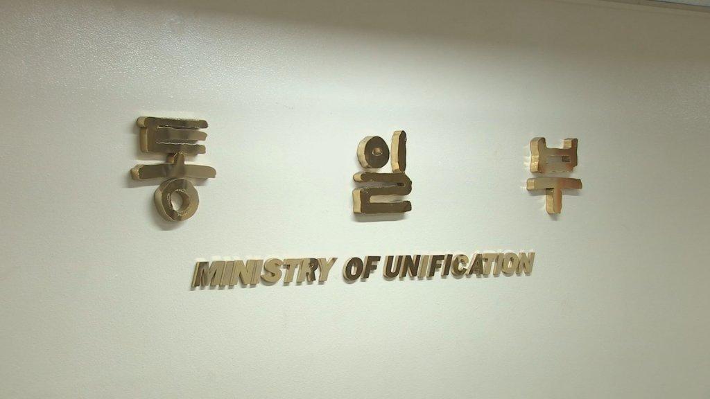 韩统一部:朝鲜仍在探索重启对话条件