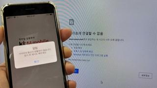 韩国电信遭DDoS攻击致网络瘫痪