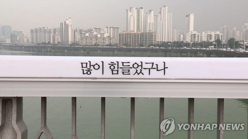 资料:2019年韩国自杀人数同比增0.9%