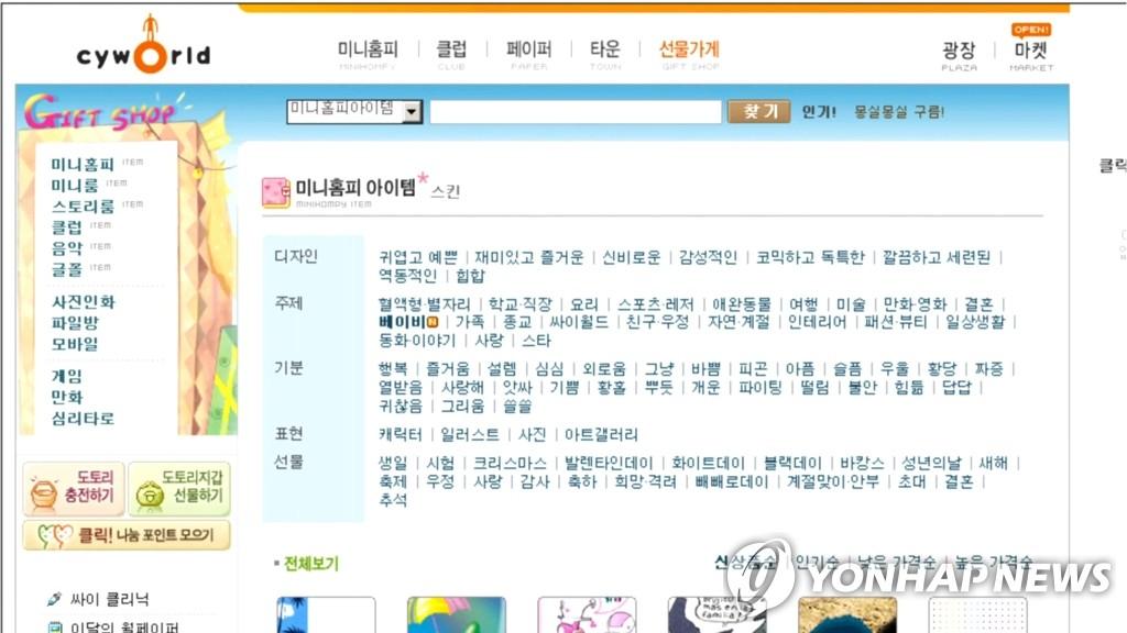 韩国老牌SNS赛我网将恢复服务