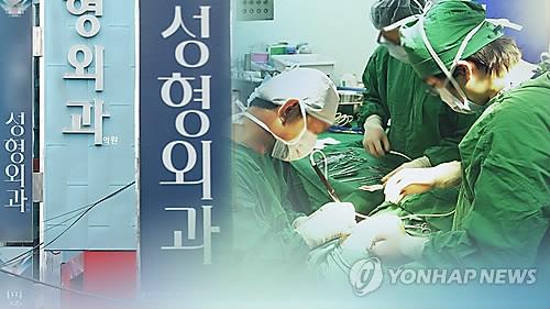 韩放宽涉外医疗广告监管 整容退税延长一年