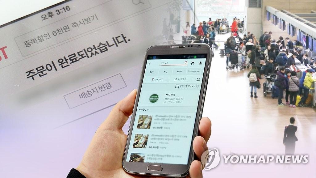 调查:韩60岁以上人群上网率近九成 - 1