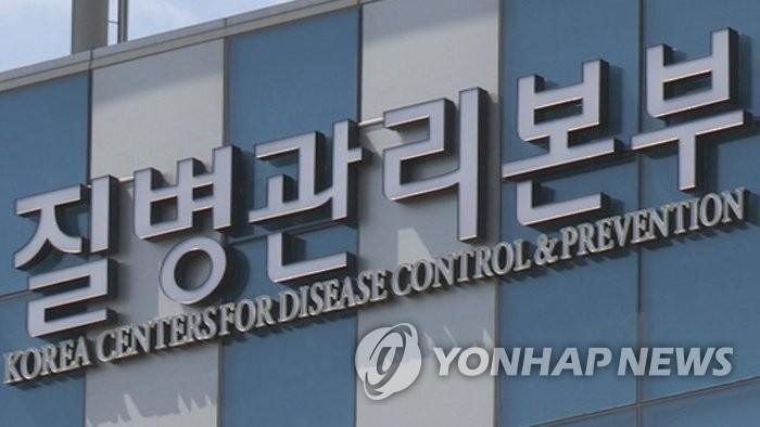 疾病管理本部标识 韩联社TV截图