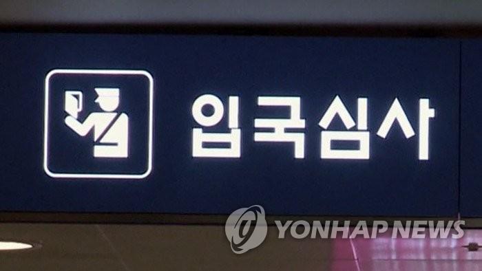 资料:近4年22万余人入韩遭拒被遣返