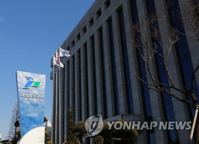 韩国仁川港湾公社驻沪办事处14日揭牌
