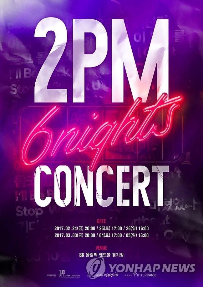 2PM将办演唱会 JUN.K伤愈全员上阵
