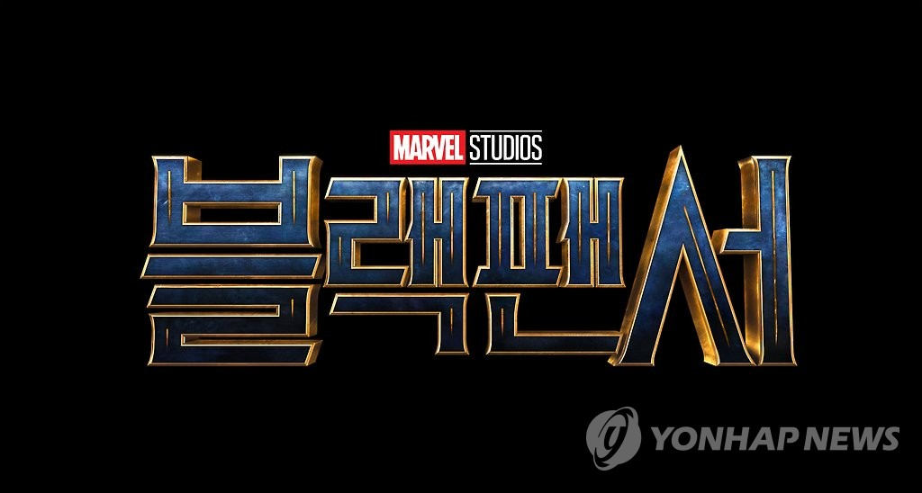 《黑豹》韩文版海报