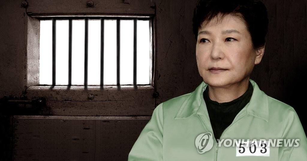 朴槿惠受贿案预审程序今日启动 - 1