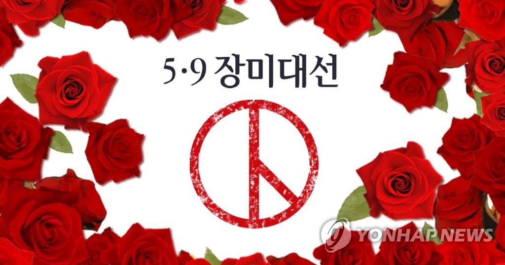 韩大选时间表公布 拉票大战17日启动