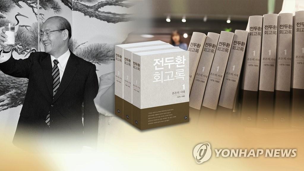 韩前总统全斗焕涉嫌损害民主运动牺牲者名誉被起诉