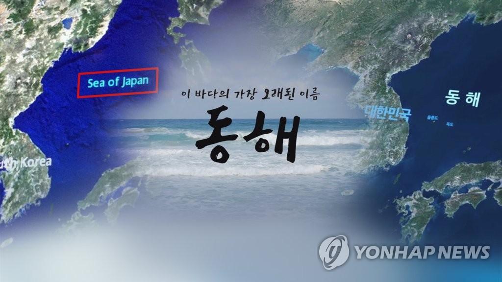 韩民团VANK为东海正名宣传网站上线 - 1