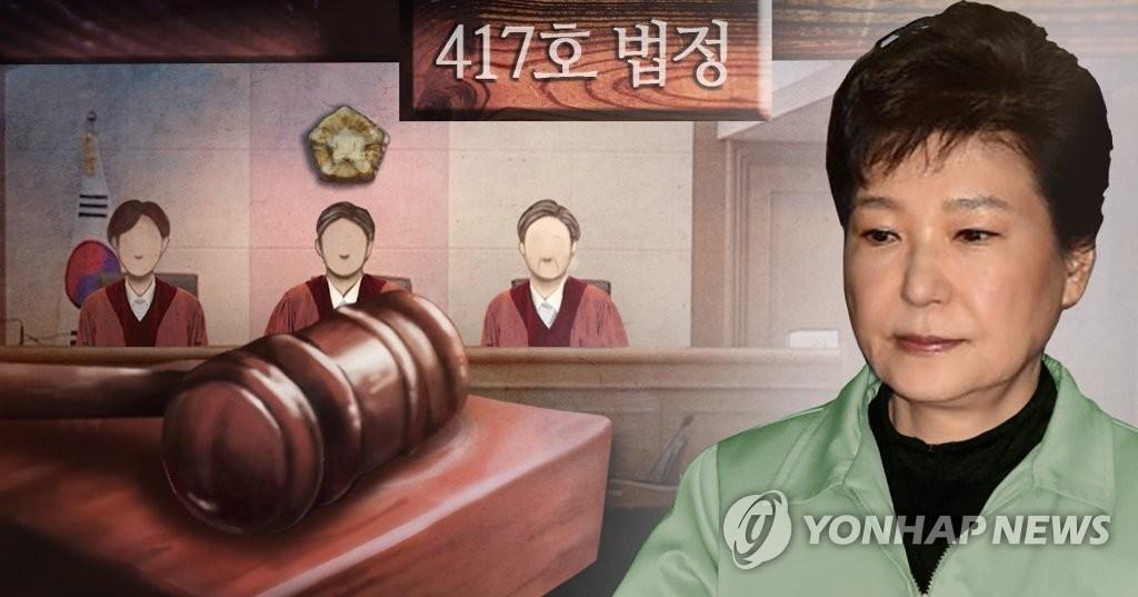 朴槿惠受贿案明日首次公审 - 1