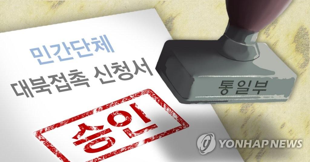 韩政府再批准民间团体与朝接触 不受朝射弹影响 - 1