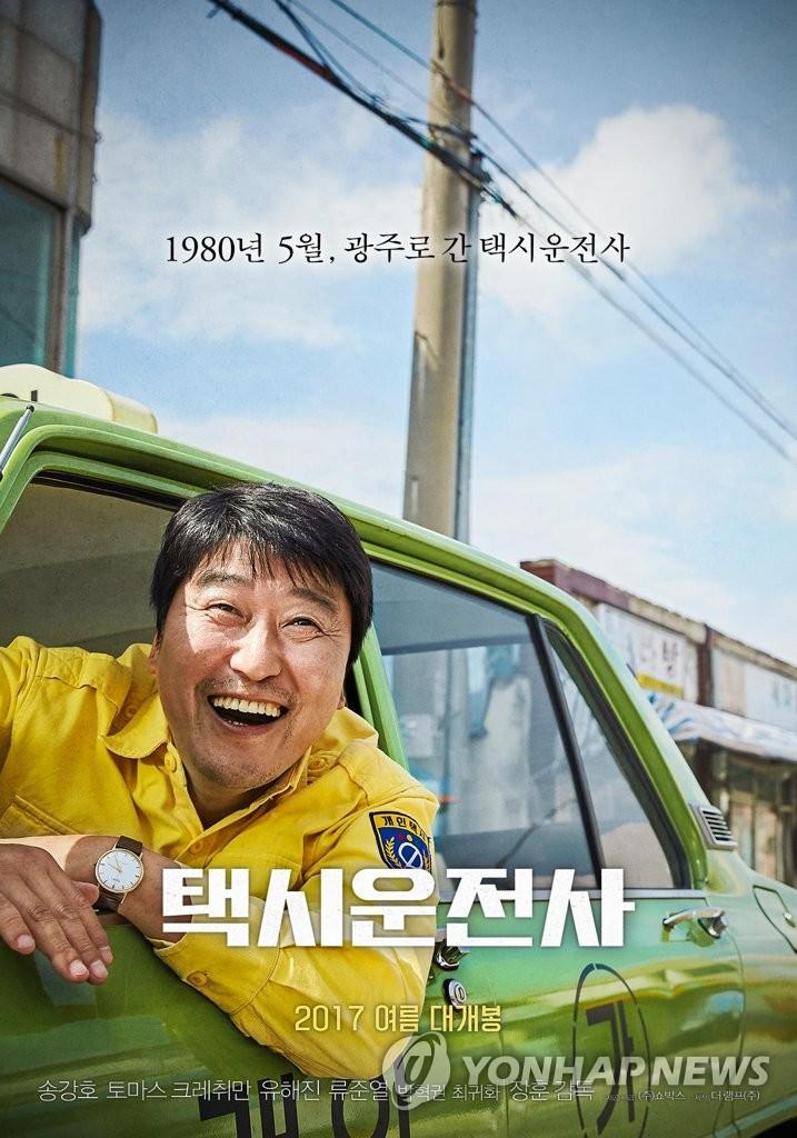 韩国电影《出租车司机》宣传海报(韩联社/发行商提供)