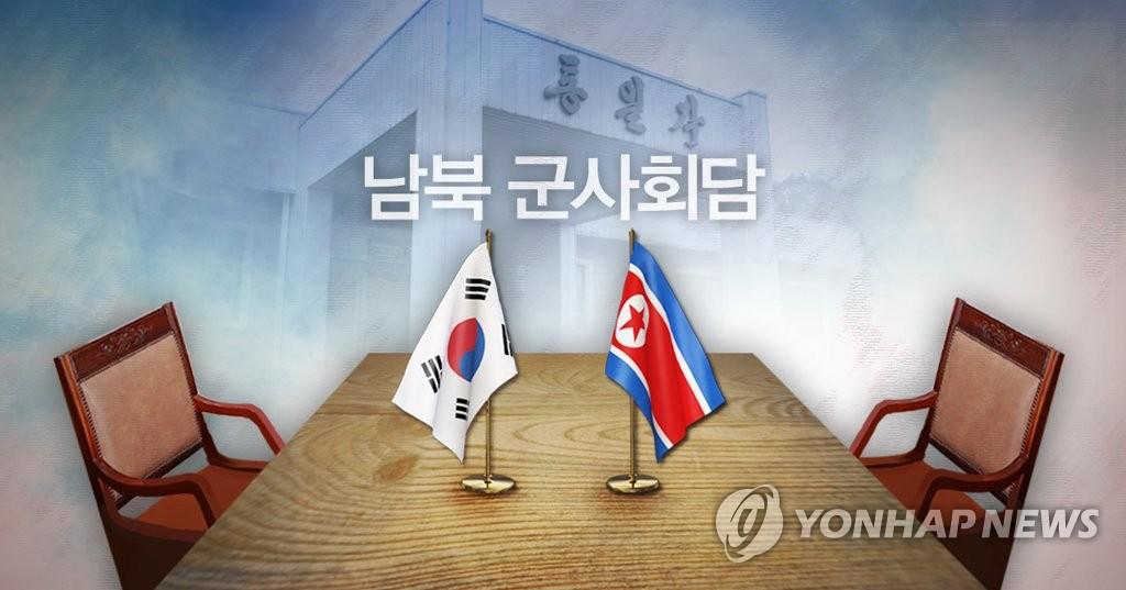 韩政府:未为朝鲜回应对话提议设时限 将继续等待 - 1