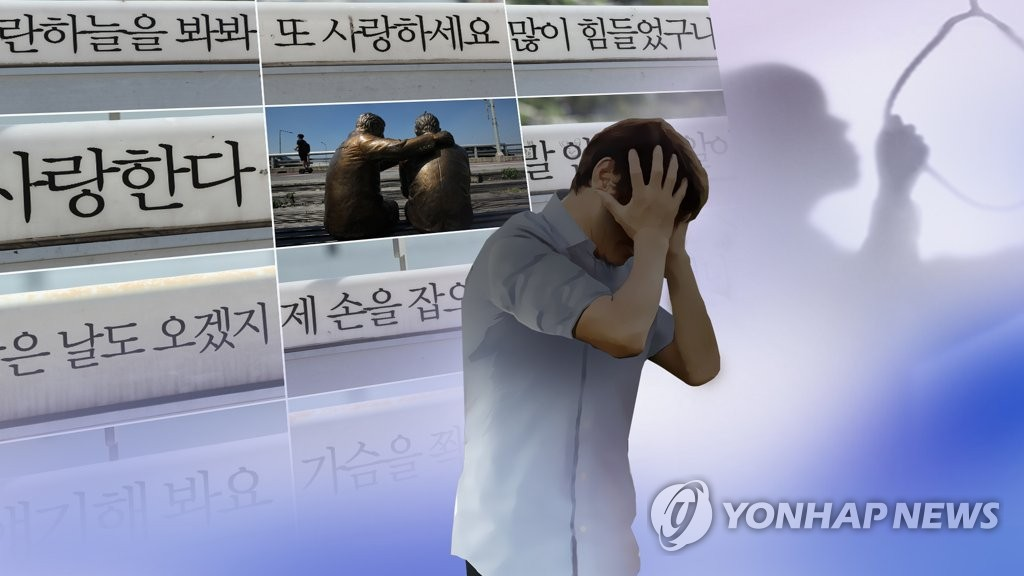 韩2016年自杀率居OECD之首 - 3