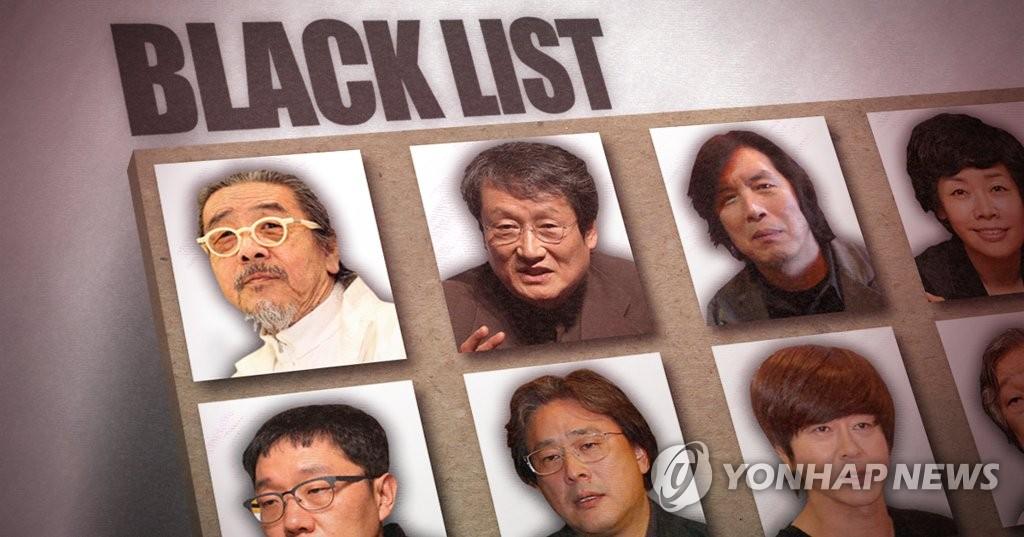 韩国电影振兴委员会就文艺界黑名单道歉 - 1