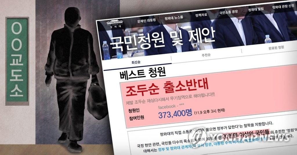 """韩""""素媛案""""罪犯出狱后无法继续收容隔离"""