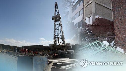 韩官方调研:2017年浦项地震系地热发电所致