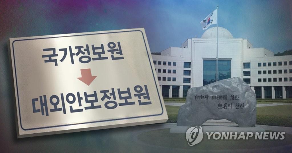 """韩国家情报院拟更名为""""对外安全情报院"""" - 1"""