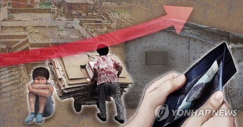 统计:韩国相对贫困率居经合组织第四