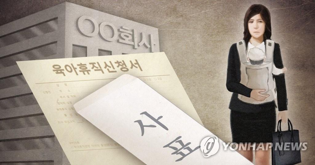 调查:近七成韩国职场妈妈头胎后工作断档
