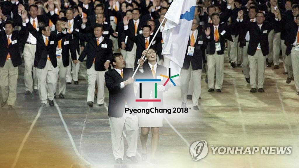 平昌冬奥会韩国体育代表团24日成立 - 1